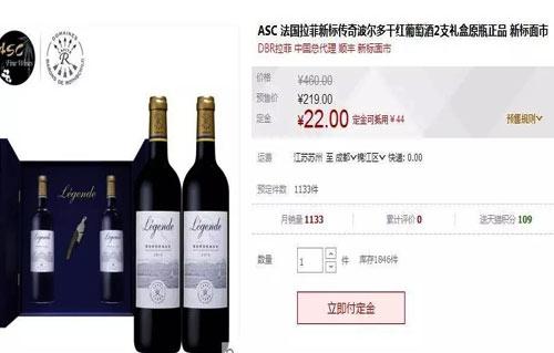 拉菲传奇5款酒正式换新标 价格不变 提升辨识度