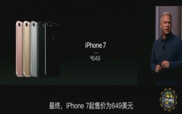 iPhone7来了!苹果发布会亮点