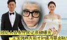 马蓉疑发文谈与王宝强离婚事件 揭当事人怎样为自己辩解(组图)