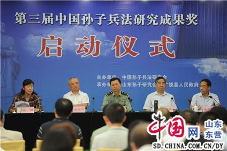 第三届中国孙子兵法研究成果奖评选在广饶县启动