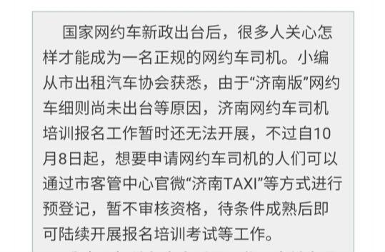 济南网约车司机资格考试今起预登记 - 中国网
