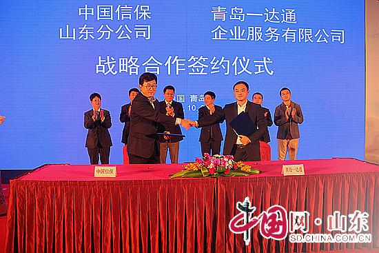 2016青岛跨境电商外贸峰会在青岛举行(组图)