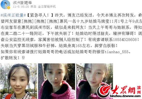 滨州:19岁失联女孩在平安被找到已惠民回家-撩会女生的事图片