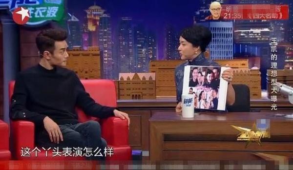 """王凯谈深陷""""小三""""风波的王鸥 在金星秀中他这么说(组图)"""