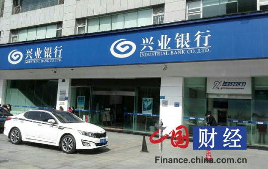 兴业银行被罚500万元 同业投资业务成重灾区