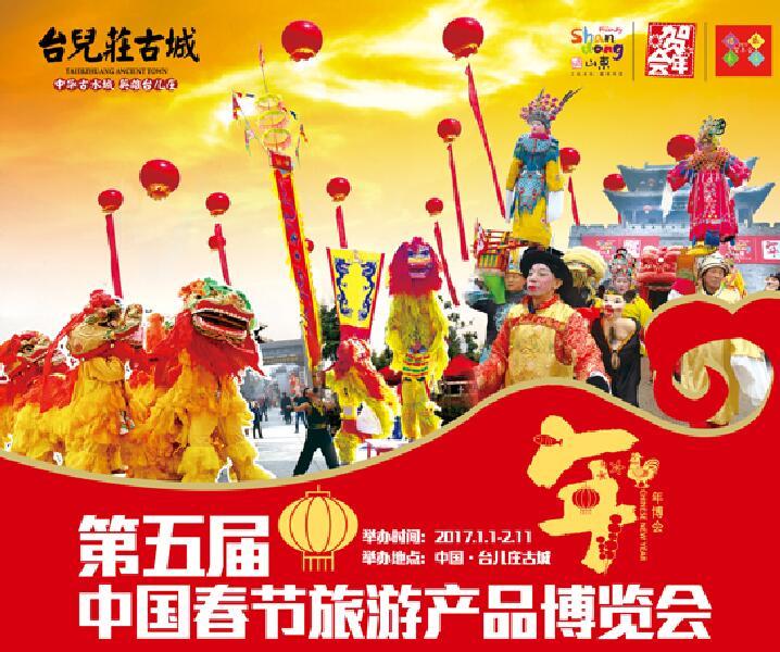 台儿庄古城将举办第五届中国春节旅游产品博览会(图)