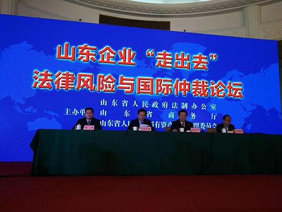 """山东企业""""走出去""""法律风险与国际仲裁论坛在济南举办"""