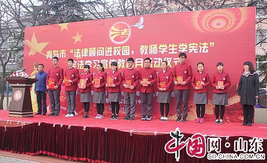 宪法学习宣传教育月活动启动仪式在青岛十五中举行(组图)