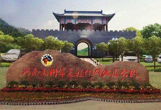 国内第一个古植物主题地质公园在河南建成(图 )