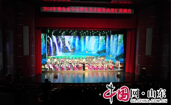 青岛市2016年中小学生艺术教育成果汇报演出在大剧院隆重举行(组图)