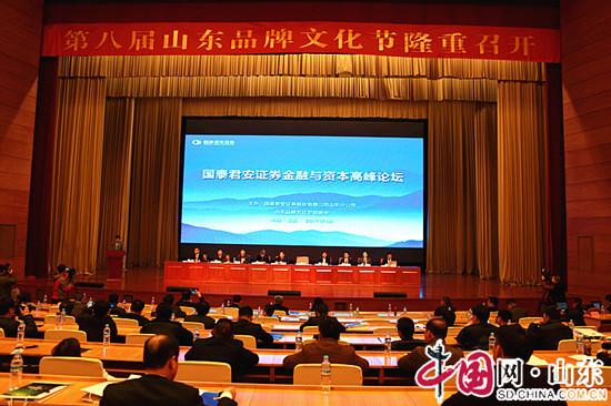 第八届山东品牌文化节举办金融与资本高峰论坛