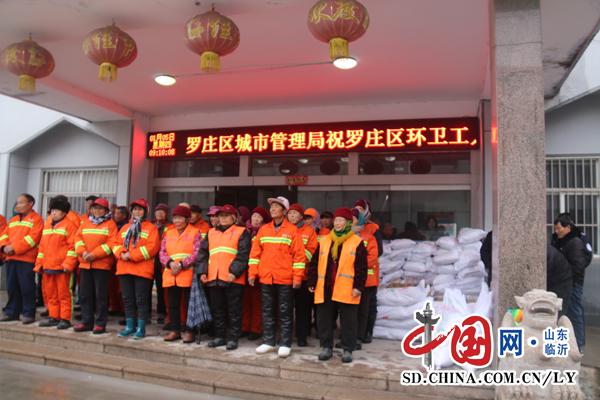 腊八节罗庄区城管局联合爱心企业开展关心关爱环卫工人活动