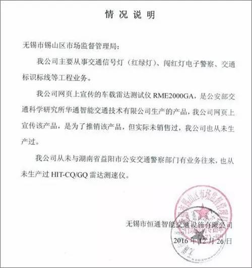"""益阳/湖南益阳交警被指用""""山寨""""测速仪执法"""