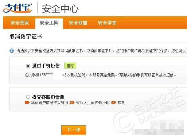手机/1月10日凌晨,有网友在微博曝出支付宝登陆出现安全漏洞,熟人...