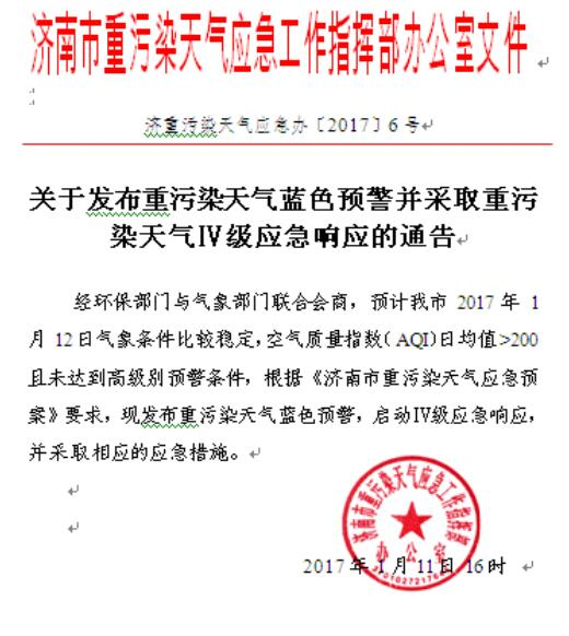 济南发布重污染天气蓝色预警 启动Ⅳ级应急响应