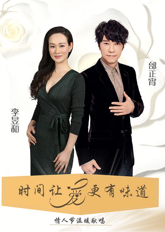 爱上情人网官网_李昱和邰正宵为爱对唱 情人节首发温暖新作 - 中国网
