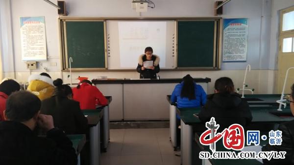 临沂新桥小学举行教师寒假读书汇报会