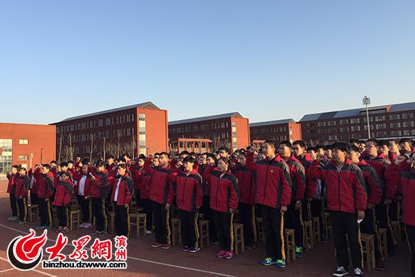 滨州:开发区一中举行中考百日誓师大会(图)