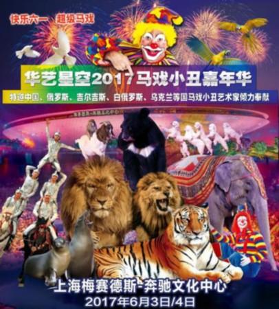 2017马戏小丑嘉年华