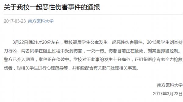 南医大行凶学生多次威胁同学 被害学生考研39