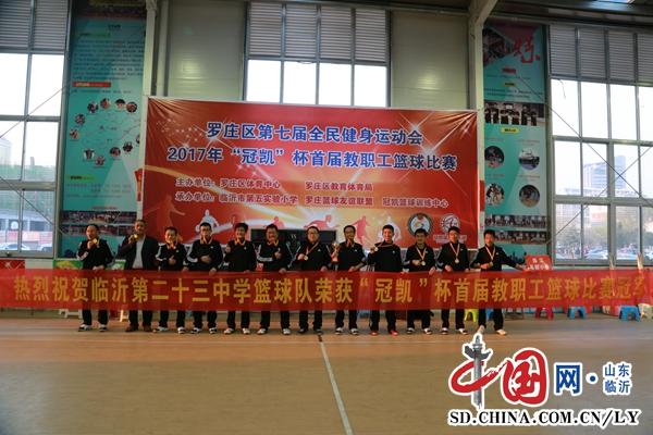 罗庄区举行首届教职工篮球比赛(组图)