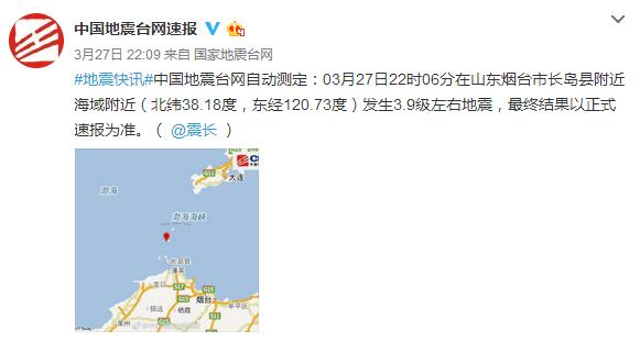 山东烟台长岛县海域发生3.7级地震