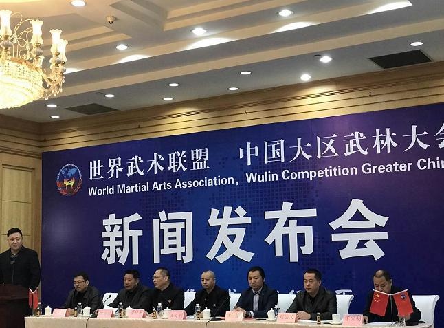 首届世界武林大会将在济南拉开帷幕(图)