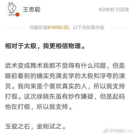 """王思聪挺徐晓冬 """"国民老公""""放话支持打假"""