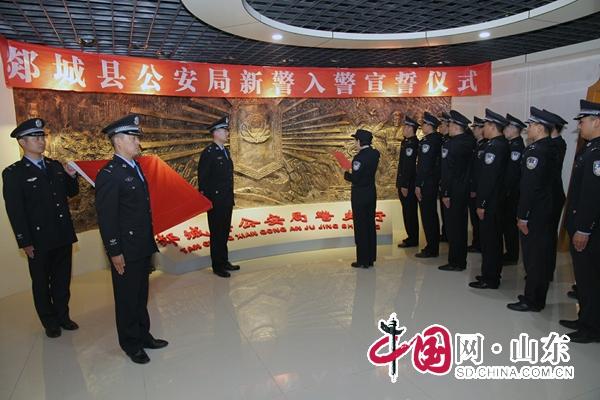 临沂市郯城县公安局举行新民警入警宣誓仪式(组图)