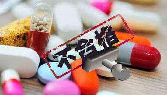 食药监总局通告11批次药品不合格