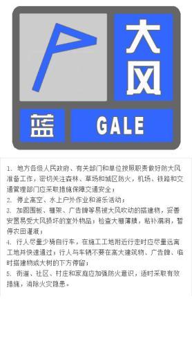 气象台发布大风蓝色预警 北京阵风达8级局地有扬沙