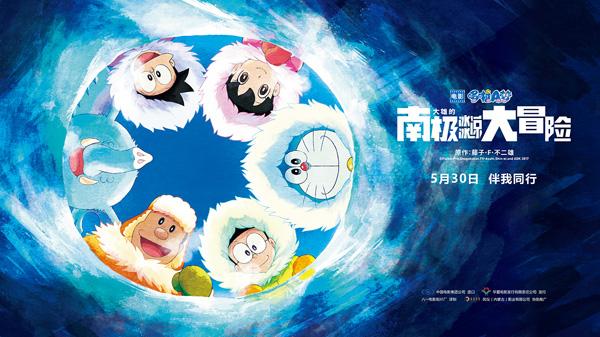 哆啦A梦:大雄的南极冰冰凉大冒险-哆啦A梦剧场版定档530 哆啦A梦图片