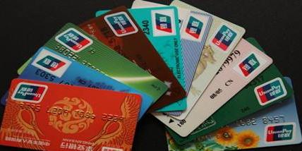 刷卡买包烟欠3亿 信用卡这些细节要注意(组图)