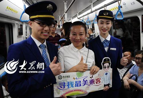 """未来,青岛地铁还将继续开展 """"最美乘客""""寻找活动,地铁工作人员"""