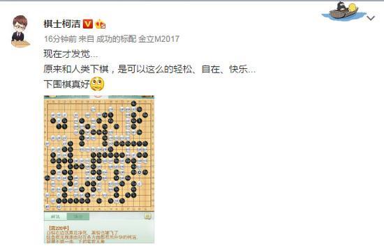 柯洁大胜韩国棋手