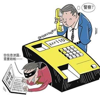 山东:冒充公检法电信诈骗数量增 多为团伙作案