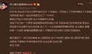 刘洲成离开天娱 网友:自食恶果(组图)