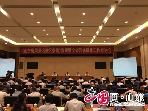 《山东省风景名胜区条例》宣贯暨全省园林绿化工作推进会在淄召开
