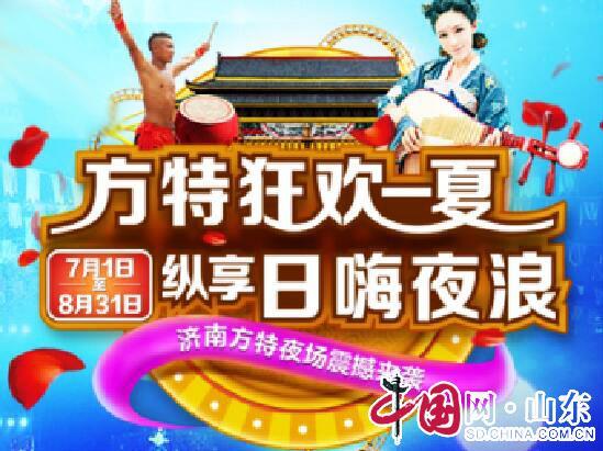 济南方特夜场7月1日狂欢开启(组图)