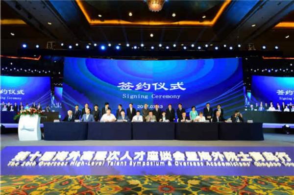 青岛国际院士港集中签约31名院士