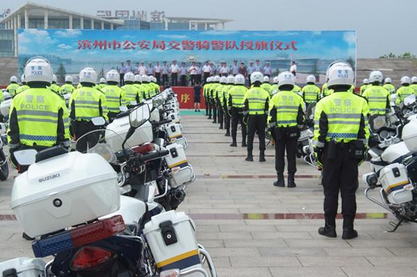 滨州市公安局向交警骑警队授旗 赵永生作重要讲话(组图)