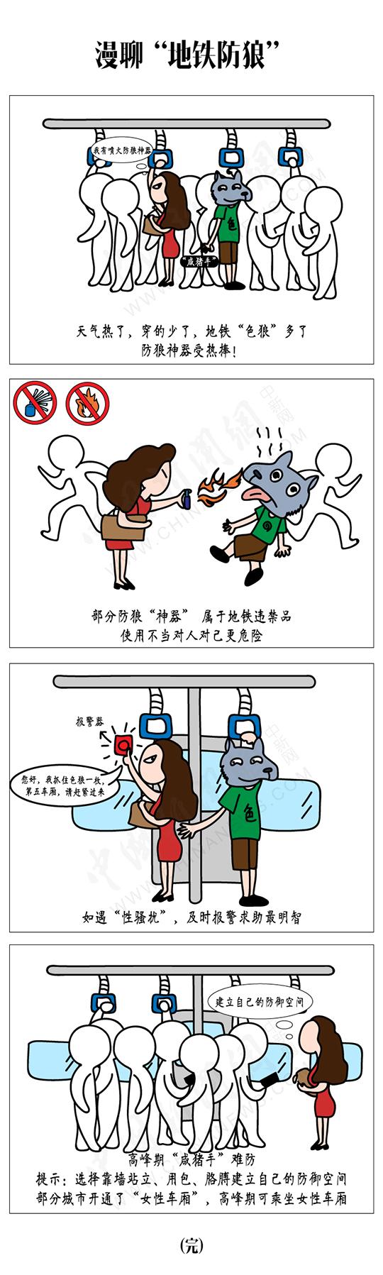 四格漫画聊地铁防狼