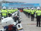 【视频】2017年山东省滨州市公安局交警骑警队授旗仪式启动