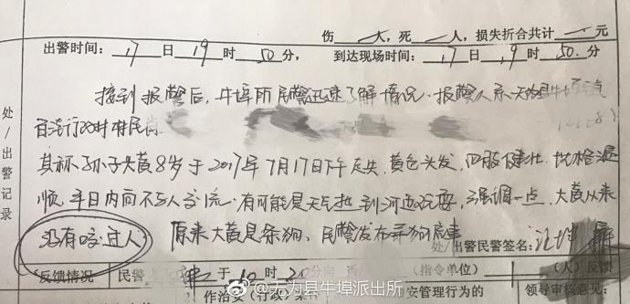 """北京赛车走势图:奶奶报警称8岁小孙子""""大黄""""走失_原来是一只汪"""