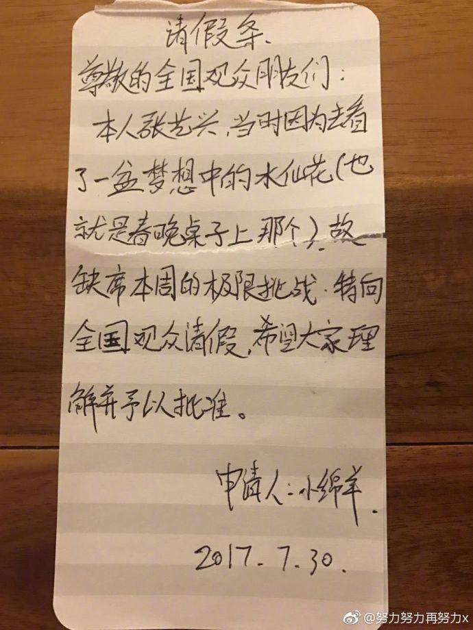 张艺兴晒极限挑战请假条和美照 请假条内容亮了!(组图)