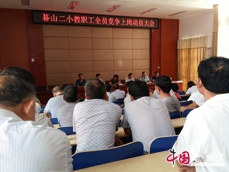 莒县碁山二小加强学校管理体制 激励教师爱岗敬业