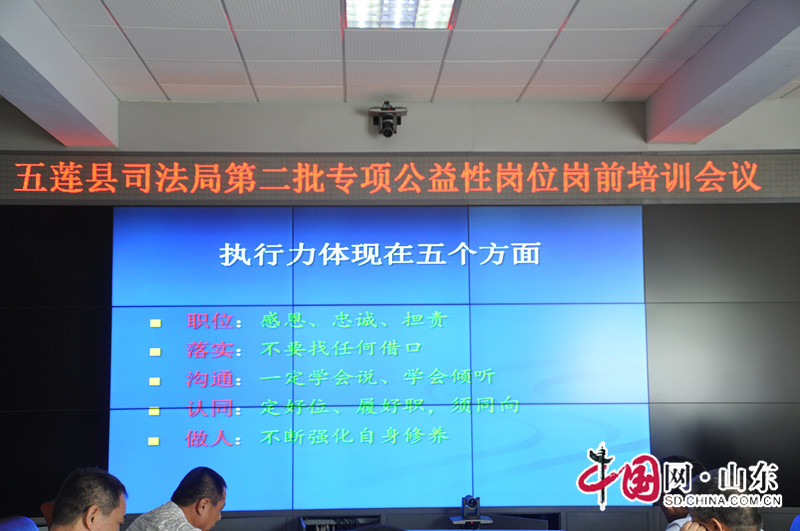 五莲司法局举行第二批专项公益性岗位岗前培训