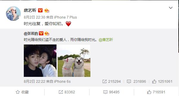 张若昀唐艺昕公开恋情  网友的评论亮了(组图)