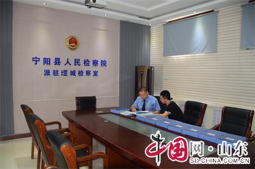 汶上检察院派驻白石检察室到宁阳县检察院交流学习