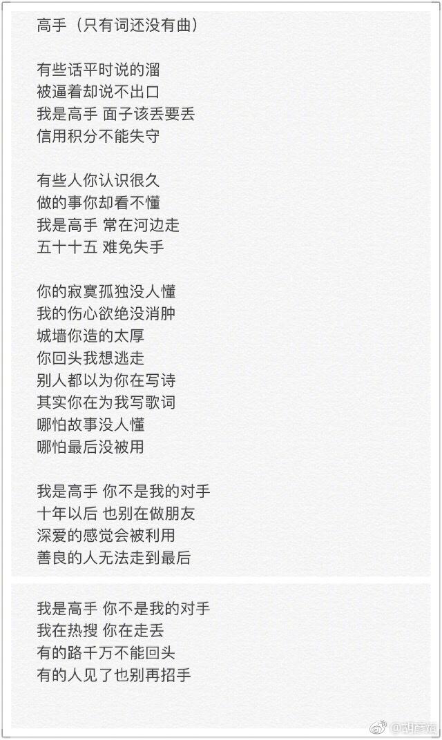 胡彦斌支持郑爽新书